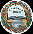 Спаський ліцей Спаської сільської ради Калуського району Івано-Франківської області -