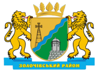 Золочівська Районна Державна Адміністрація -