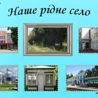 Наше рідне село