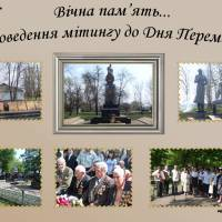 День Перемоги 2012 р.