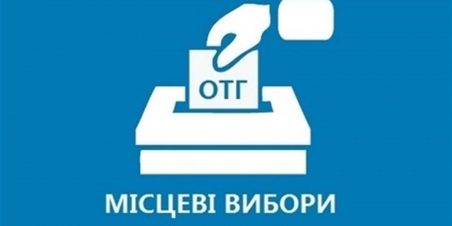 Великобагачанська селищна територіальна виборча комісі