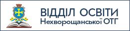 Відділ освіти Нехворощанської ОТГ