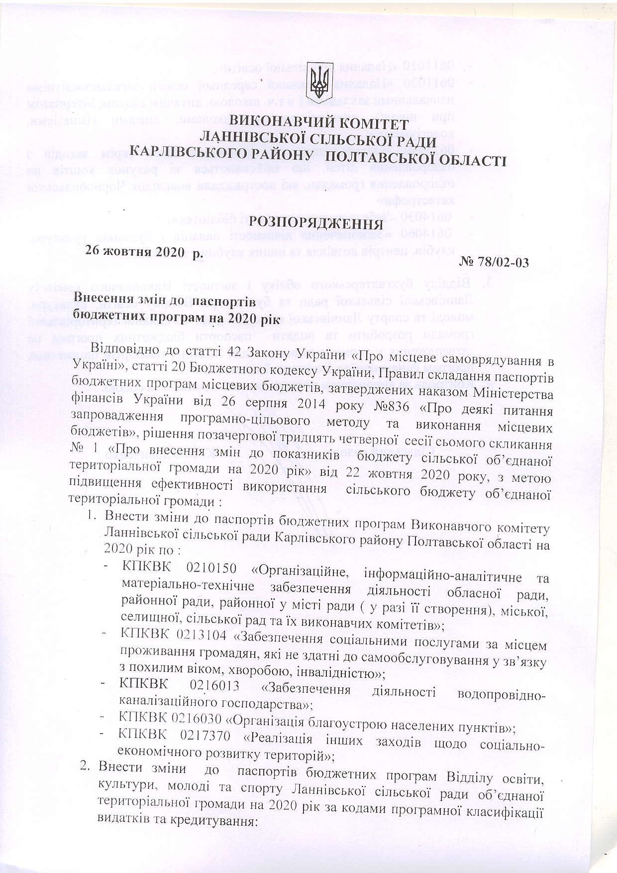 Внесення змін до паспортів бюджетних програм на 2020 рік від 26.10.2020