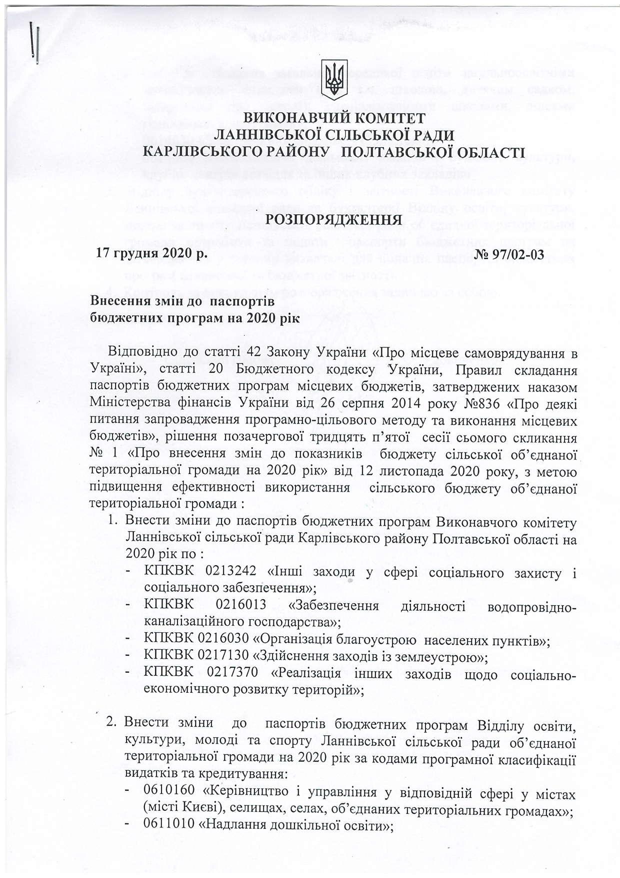 Про внесення змін до паспортів бюджетних програм на 2020 рік 17.12.2020