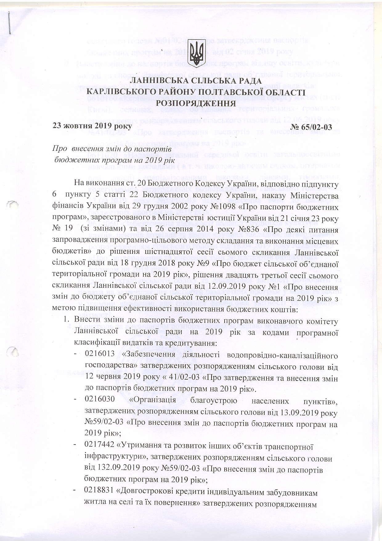 Про  затвердження  та  внесення  змін до  паспортів бюджетних програм на 2019 рік від 23.10.19
