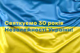 Вітаємо з ДнемДержавногоПрапоратаДнемнезалежностіУкраїни!