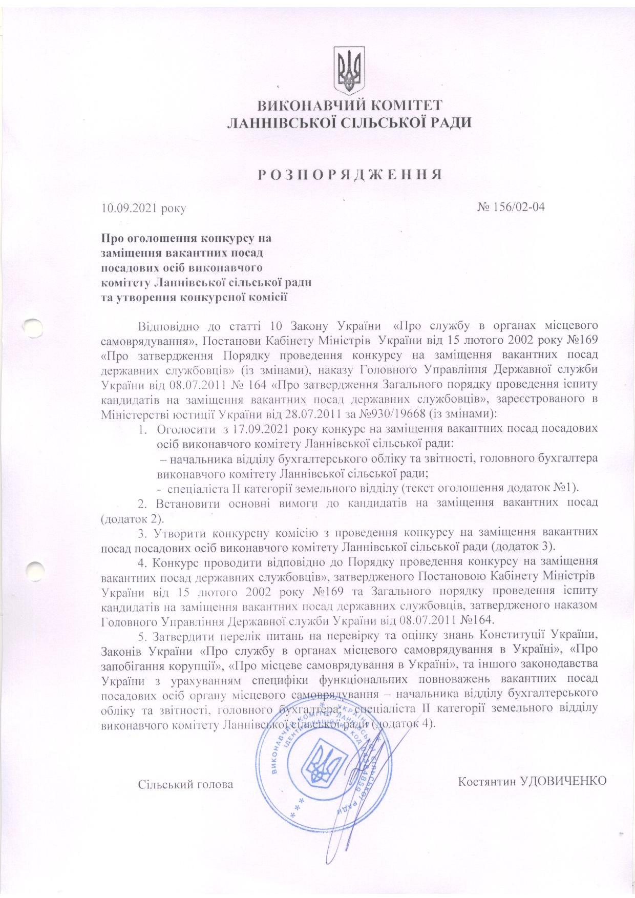 Розпорядження про оголошення конкурсу на заміщення вакантних посад директорів закладів освіти
