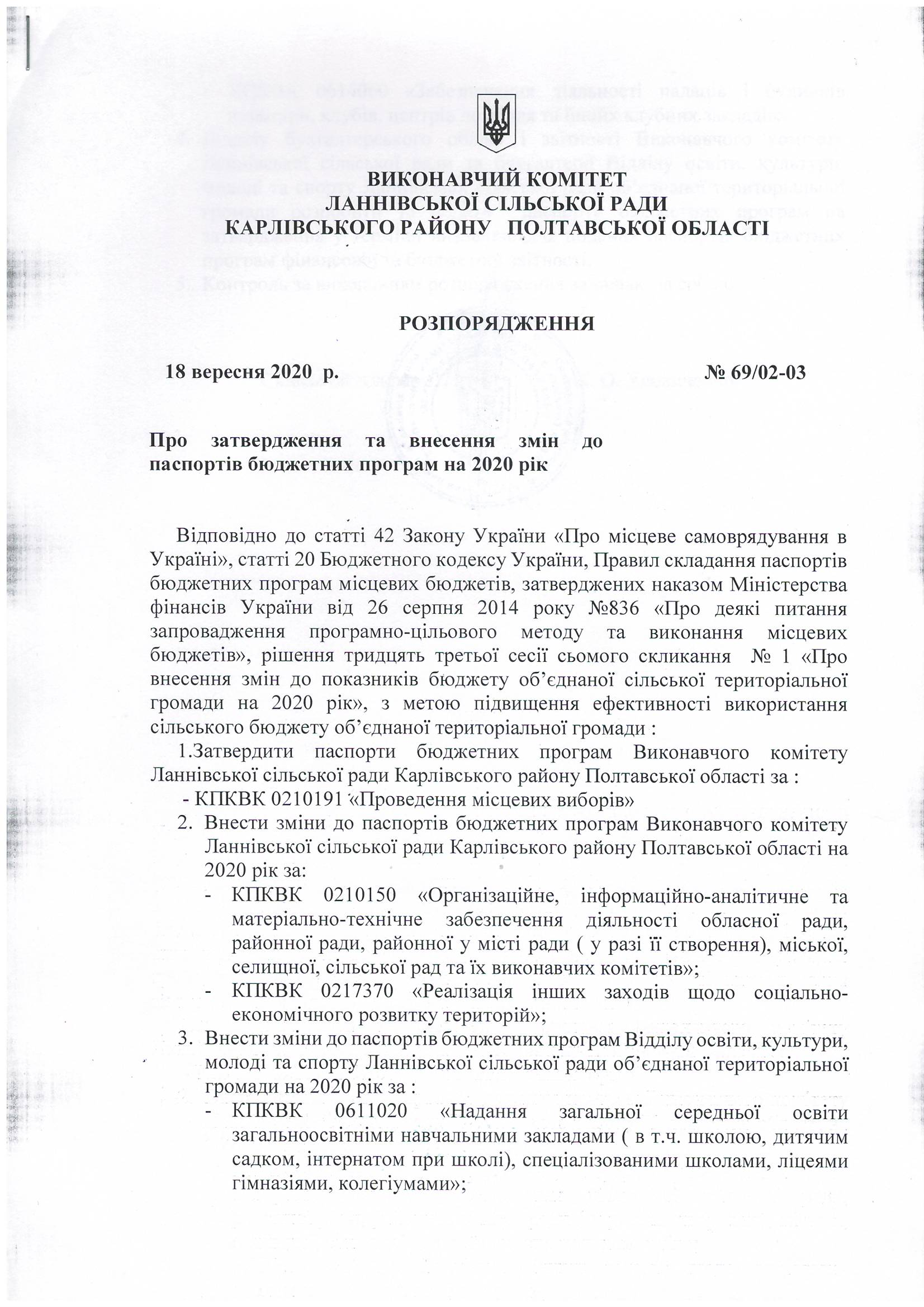 Про внесення змін до паспортів бюджетних програм на 2020 рік від 18.09.2020