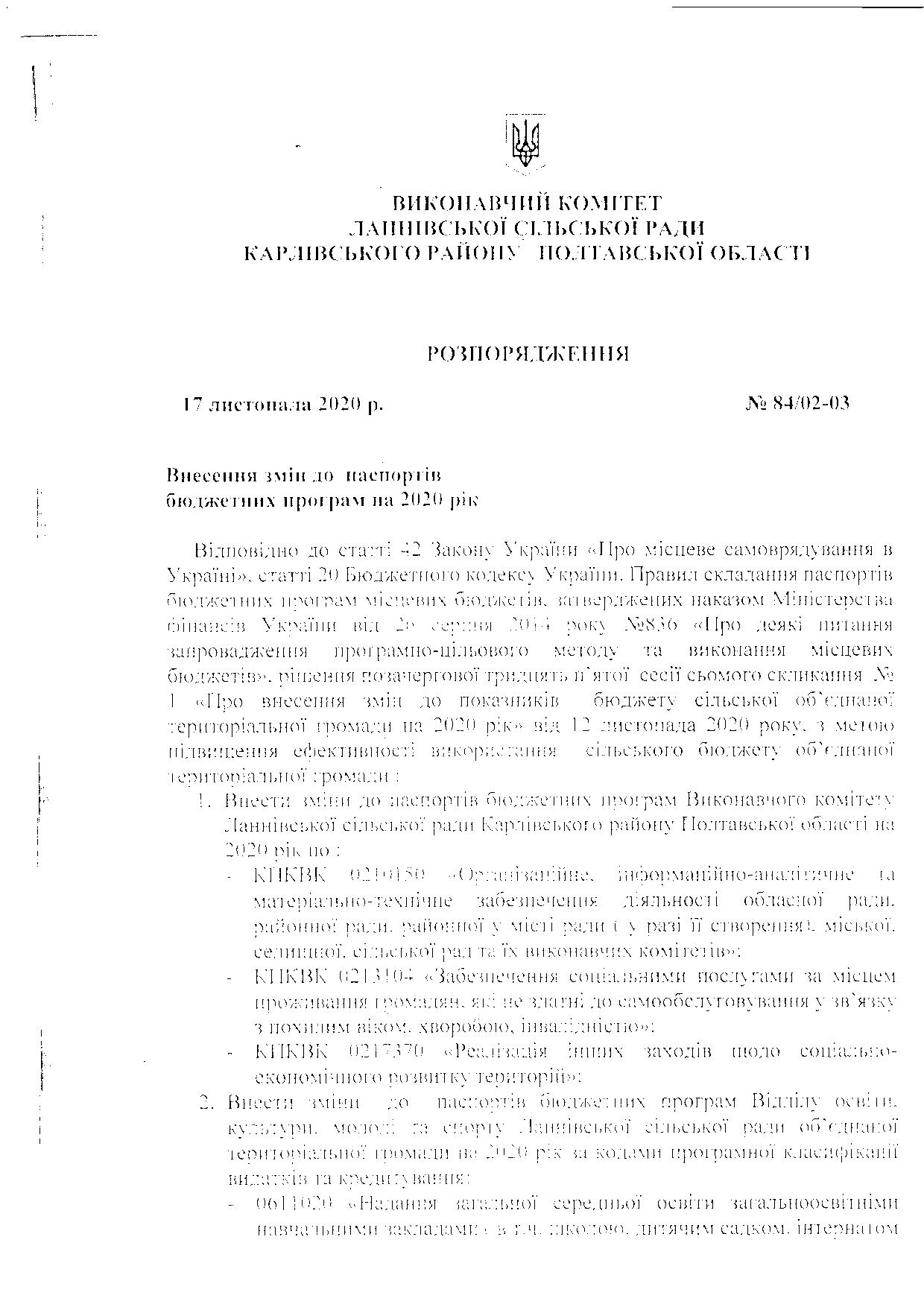 Про внесення змін до паспортів бюджетних програм на 2020 рік від 17.11.2020