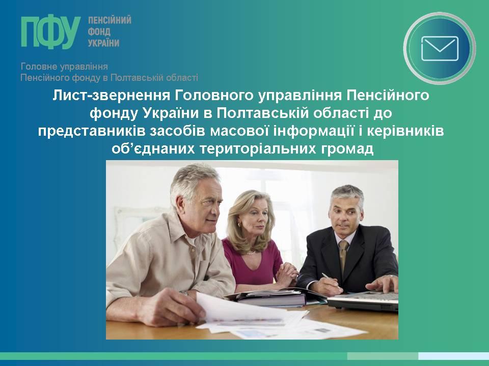 Лист-звернення Головного управління Пенсійного фонду України в Полтавській області