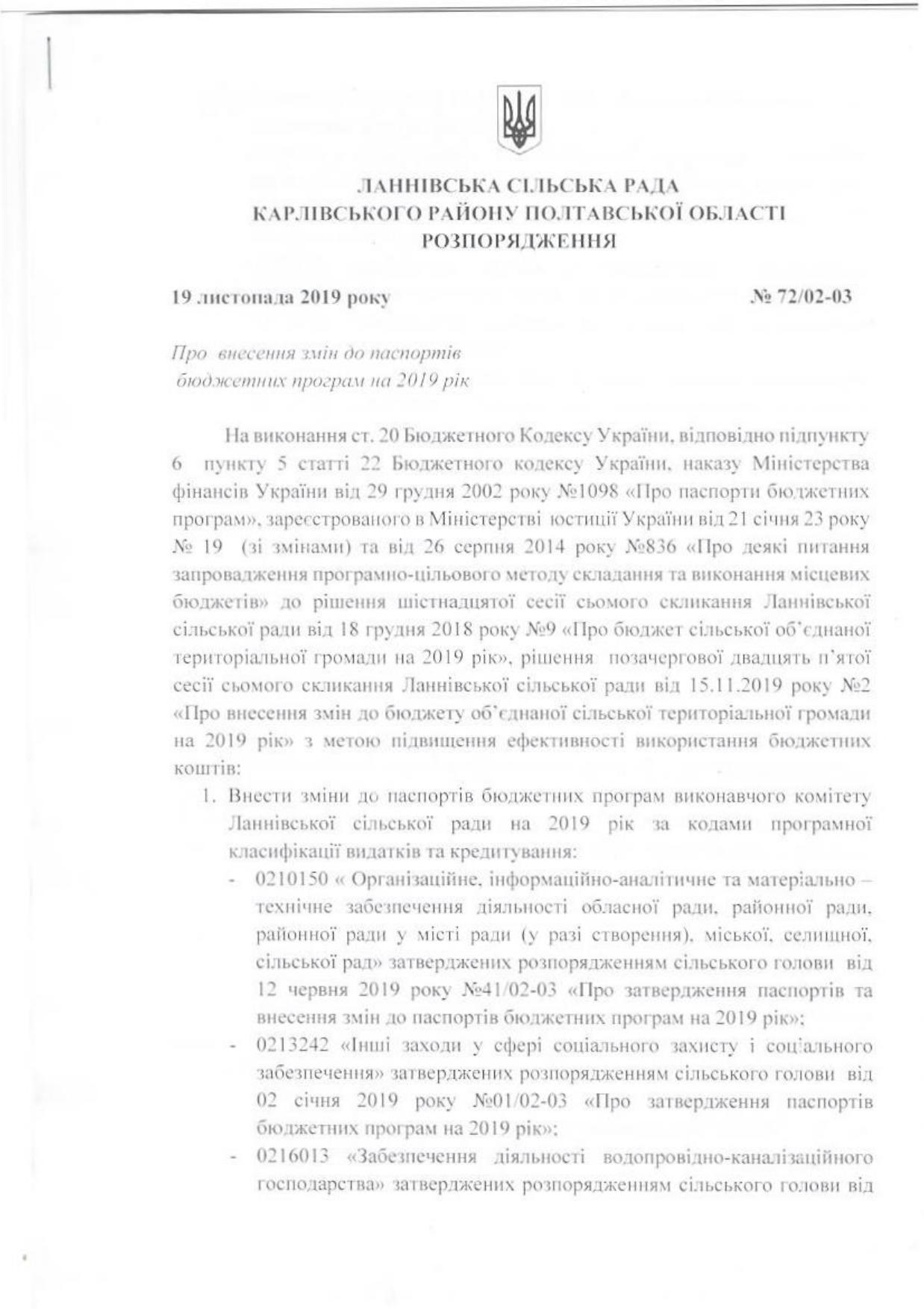 Про затвердження та внесення змін  до паспортів бюджетних програм на 2019 рік  від 19.11.2019