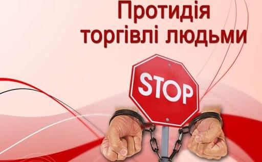 Торгівля людьми є незаконною і злочинною діяльністю, основою якої є насильство над людиною