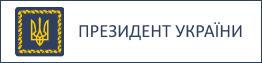 Президент України. Офіційне інтернет-представництво