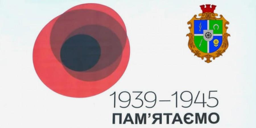 Ми пам'ятаємо, яким страшним лихом для українців була Друга світова війна