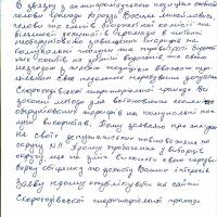 Заява депутата Попова
