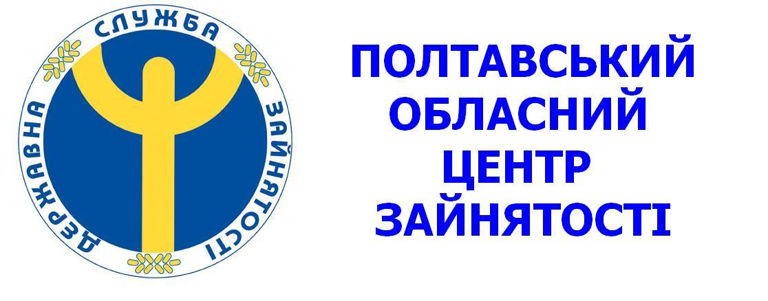 Полтавський оюласний центр зайнятості