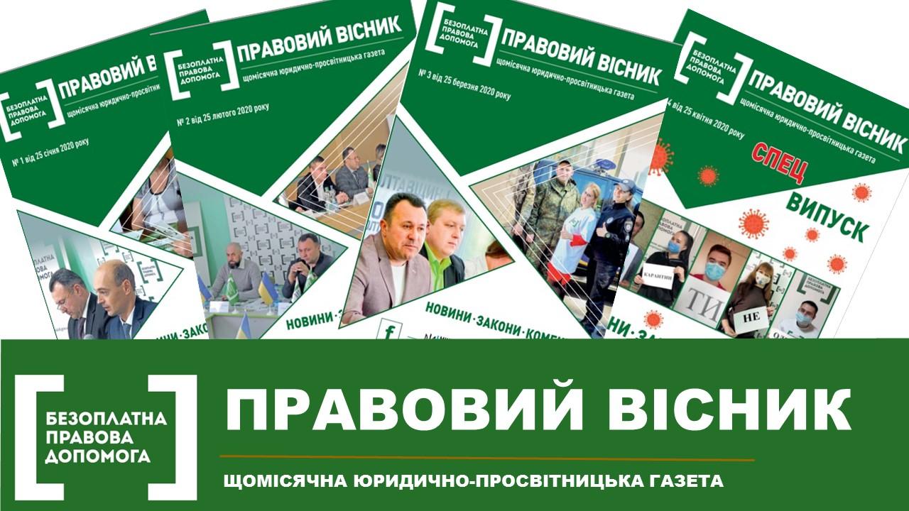 ПРАВОВИЙ ВІСНИК (щомісячна юридично-просвітницька газета)