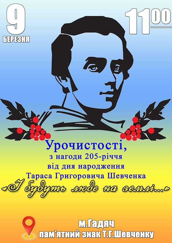 Урочистості з нагоди 205-річчя від дня народження Тараса Григоровича Шевченка