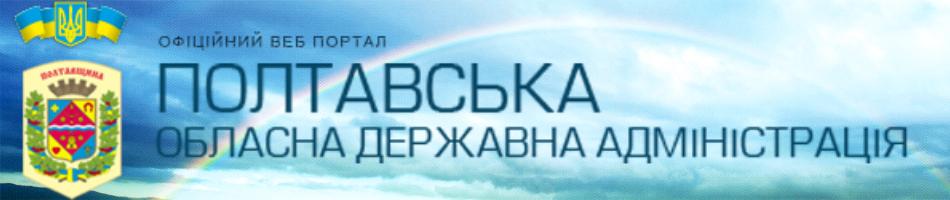 Полтавська ОДА