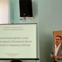 Юрій Курилко - заступник директора департаменту охорони здоров'я Полтавської ОДА