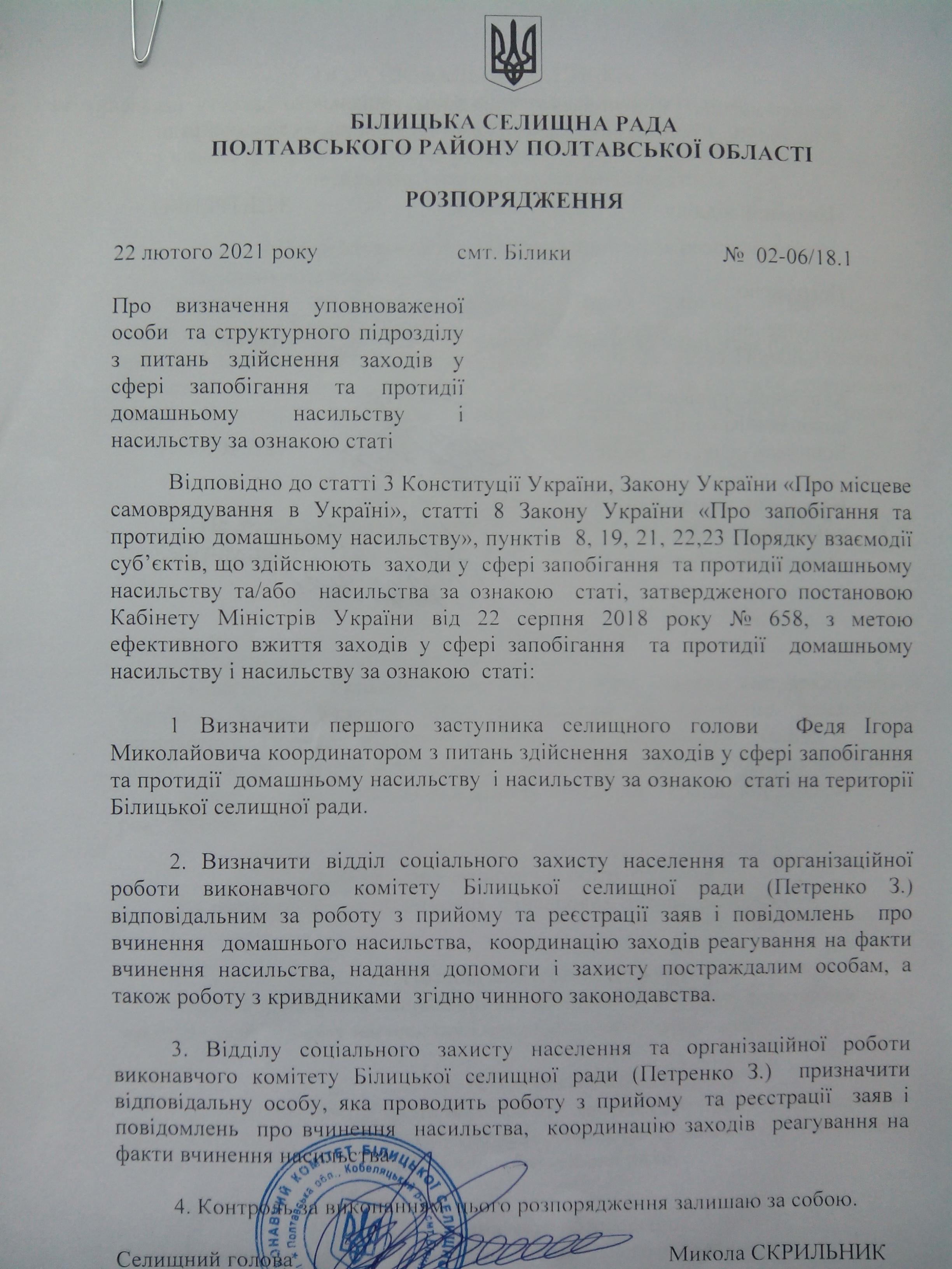 Розпорядження Білицького селищного голови від 22.01.2021р
