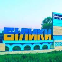 4 позачергова сесія 8 скликання Білицької селищної ради 28.01.2021 р