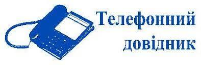 Телефонний довідник (установи та організації)
