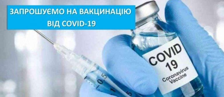 Запрошення на вакцинацію