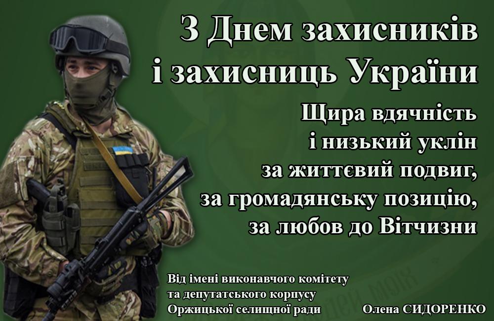 Вітання селищного голови з Днем захисників і захисниць України