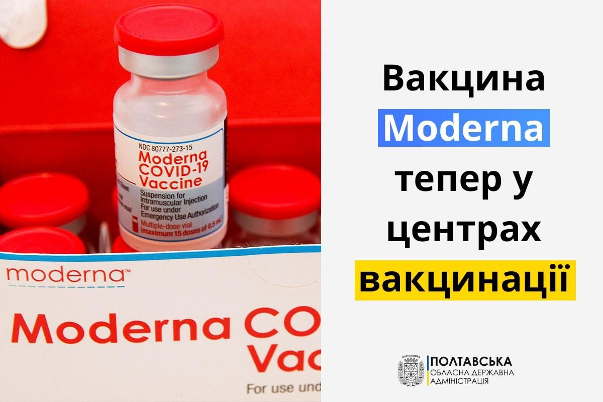 Pfizer, CoronaVac, Moderna – громадяни самі обирають, якою вакциною отримати щеплення від COVID-19