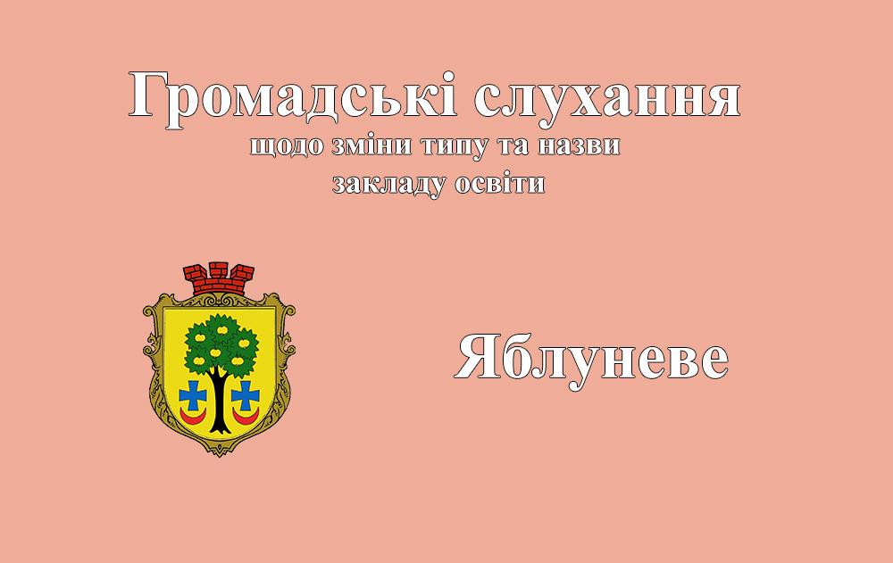 Протокол громадських слухань на території с. Яблуневе Оржицької територіальної громади щодо зміни типу та назви закладу освіти