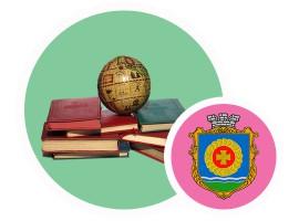 Відділ освіти