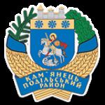 Герб - Кам'янець-Подільська<br> Районна Державна Адміністрація