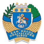 Кам'янець-Подільська<br> Районна Державна Адміністрація -