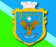 Герб - Піщанська районна рада