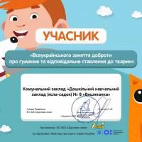 Сертифікат  про участь у заході