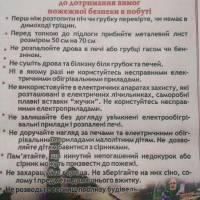 ПАМ'ЯТКА щодо дотримання правил пожежної безпеки в побуті