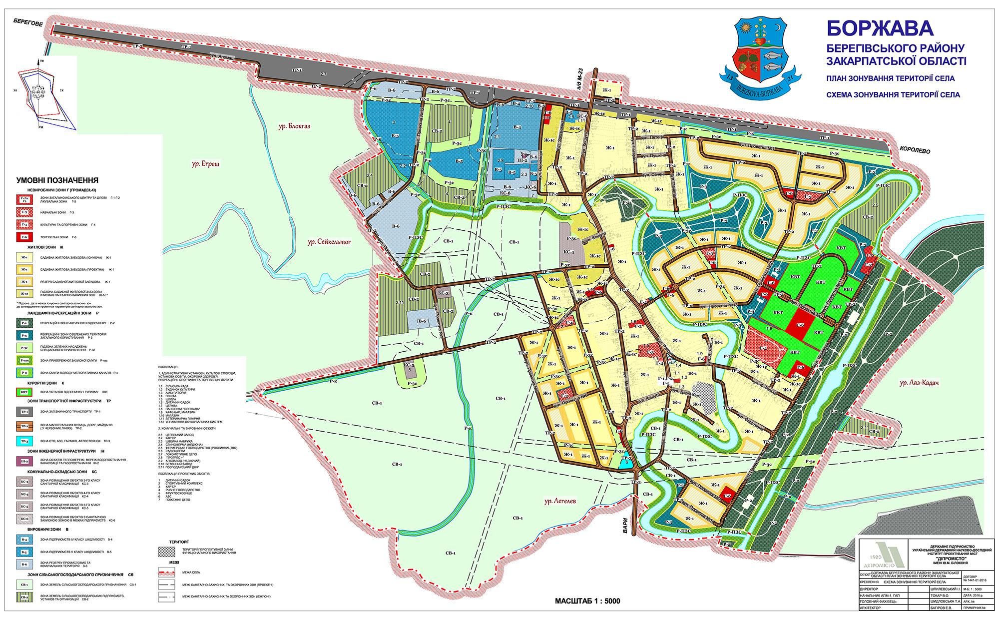 Село Боржава. План-схема зонування території