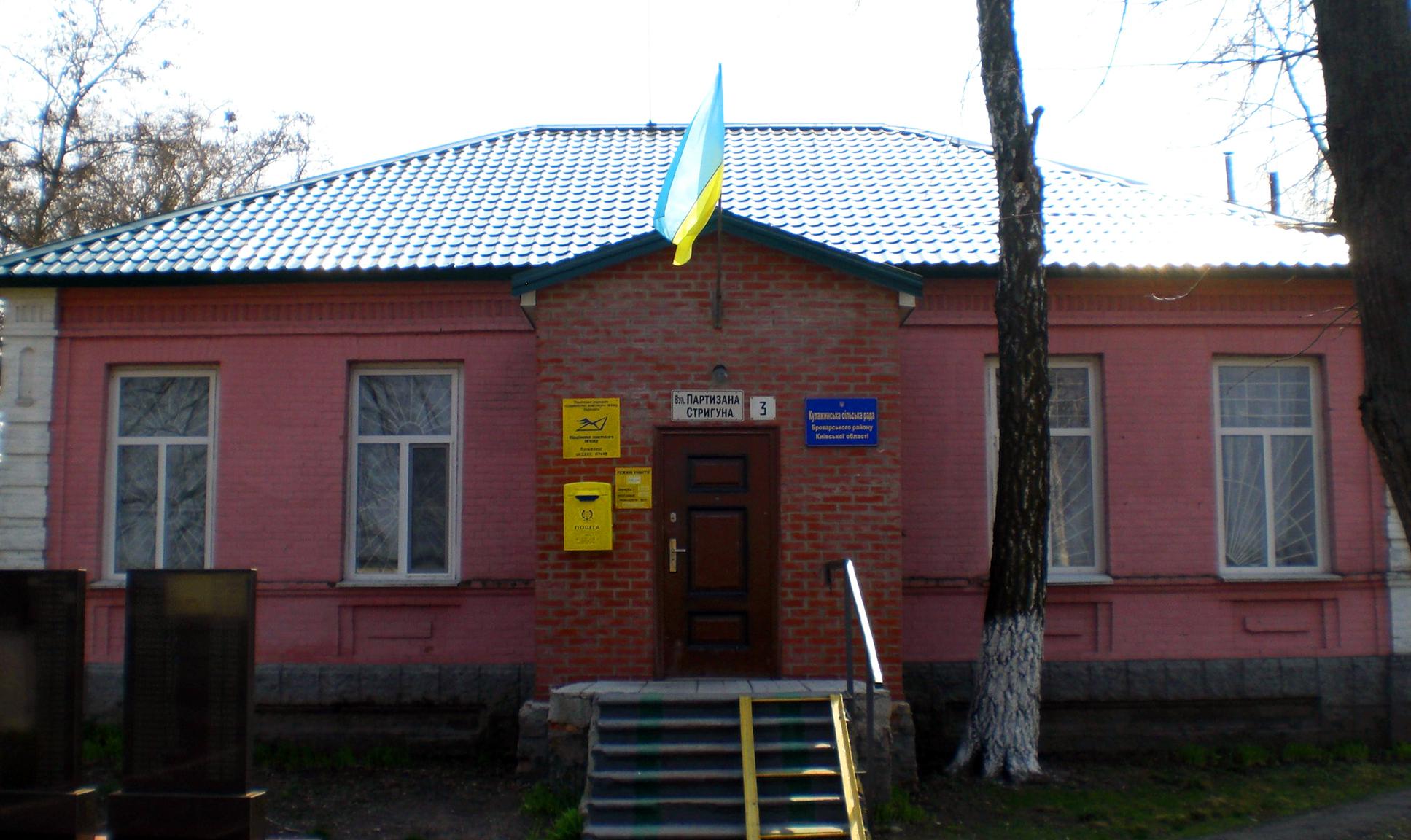 Кулажинська сільська рада