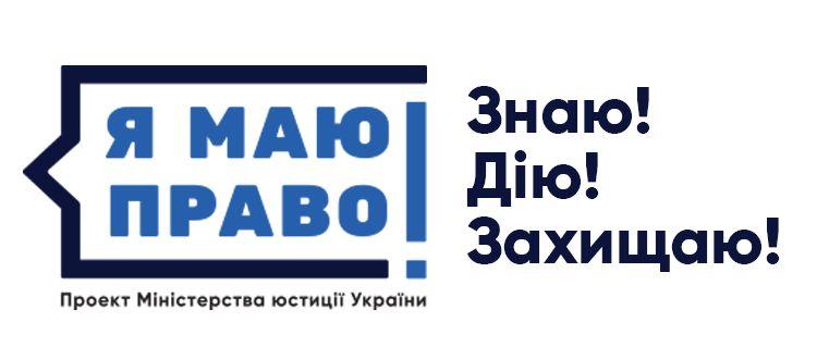 Проект Міністерства юстиції України: Я маю право!