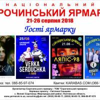 Афіша ІІ СЯ 2018
