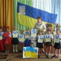 Я люблю Україну. Старша група.
