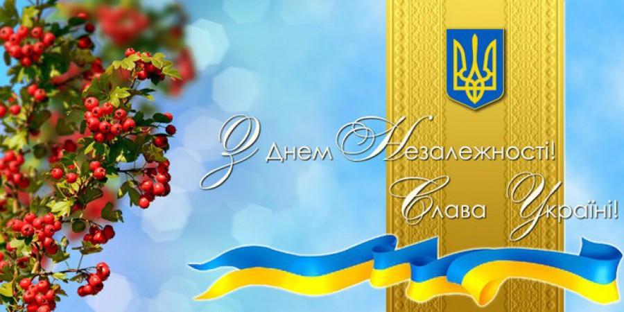 З Днем Державного Прапора України! З Днем незалежності України!