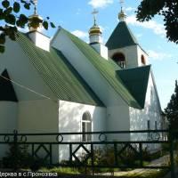 Свято-Троїцька церква