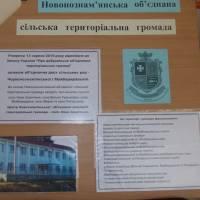 Інформаційний стенд Вільнотерешківської бібліотеки -