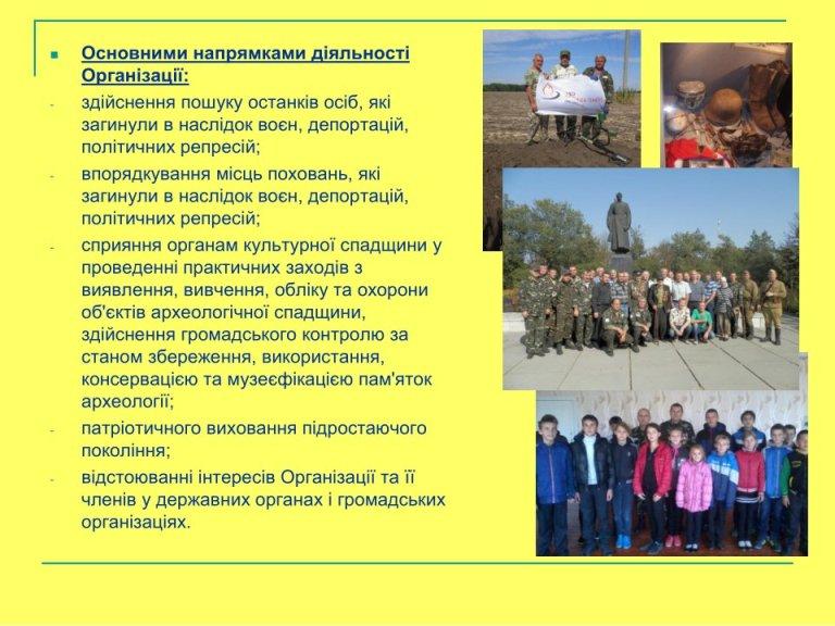 Оржиця, ГО Меморіал, патріоти, виховання
