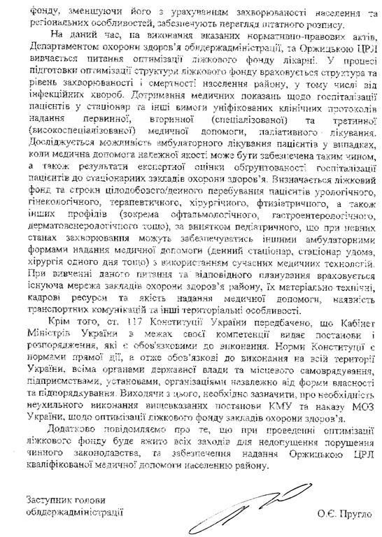 Оржиця, ЦРЛ, ліжка, скорочення, депутати