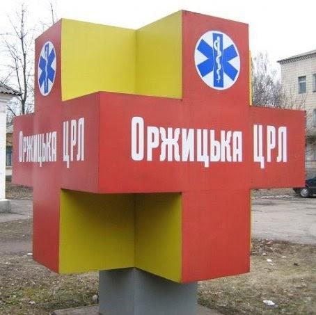 Оржиця, лікарня, рада, депутати,обладнання