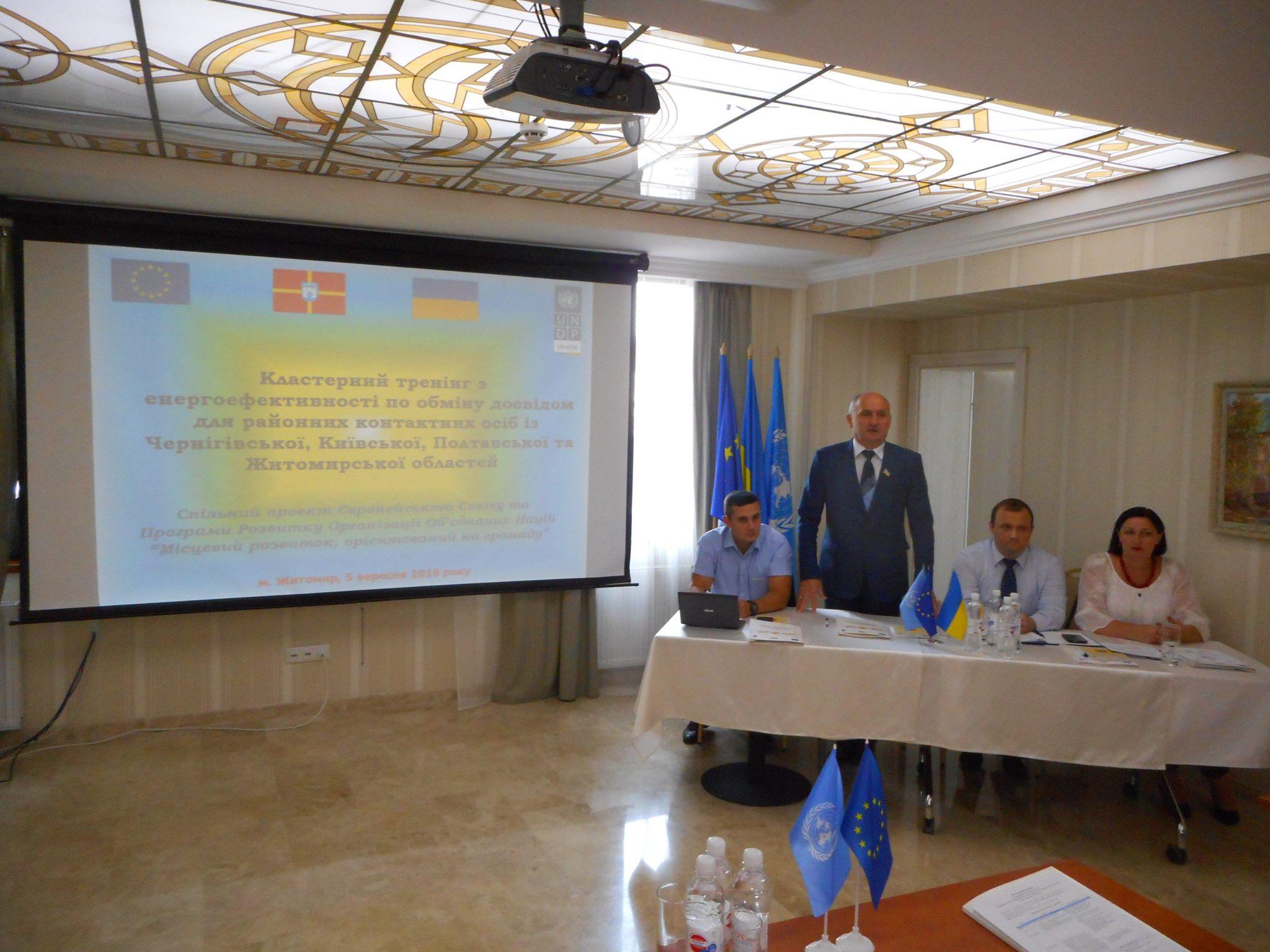 Оржиця, Житомир, тренінг, ЄС/ПРООН, «Місцевий розвиток, орієнтований на громаду»,