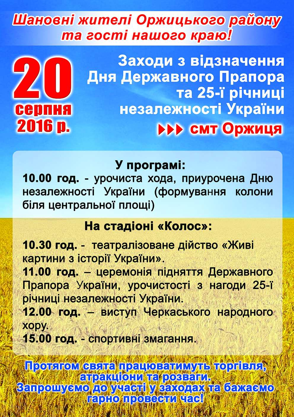 Оржиця, День Незалежності, День селища